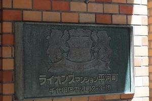 ライオンズマンション平河町の看板