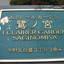 エクレールガーデン鷺ノ宮の看板