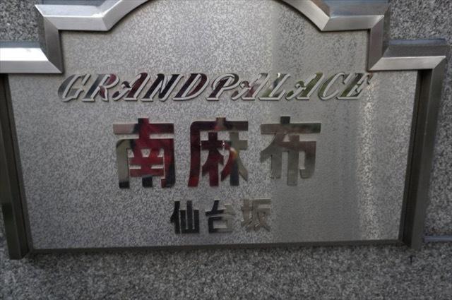 グランパレス南麻布仙台坂の看板