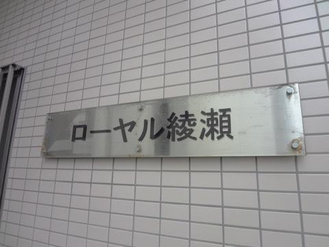 ローヤル綾瀬の看板