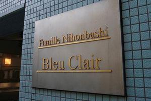 ファミール日本橋ブルークレールの看板