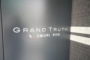 グラントゥルース大森ライズの看板