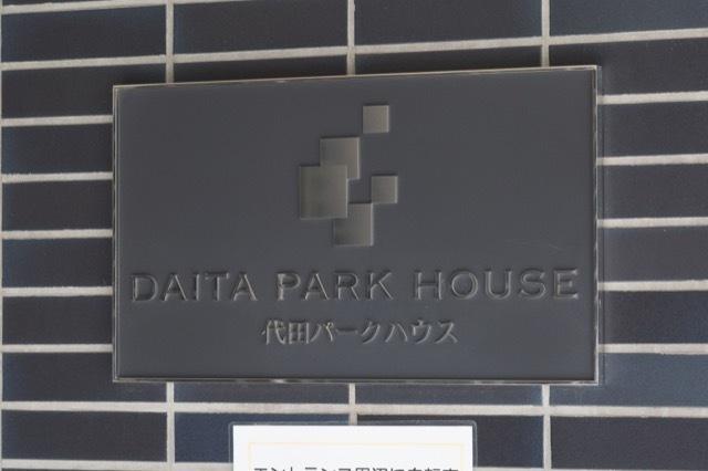 代田パークハウスの看板
