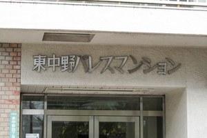 東中野パレスマンションの看板
