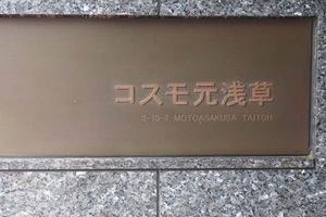 コスモ元浅草の看板