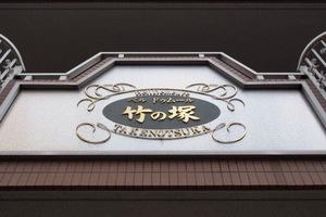 ベルドゥムール竹の塚の看板