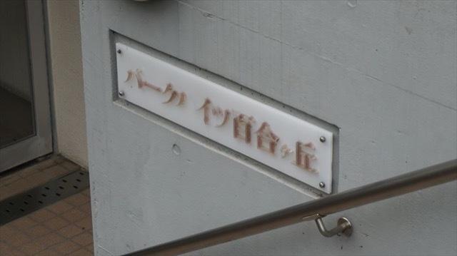 パークハイツ百合ヶ丘の看板