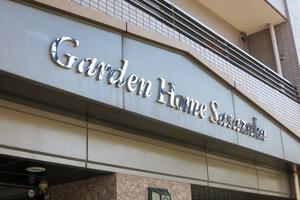 ガーデンホーム笹塚の看板