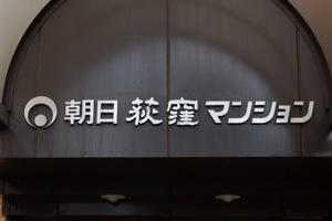朝日荻窪マンションの看板