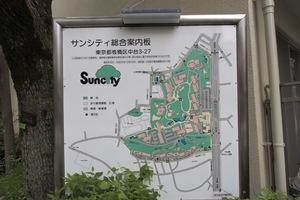 サンシティの看板