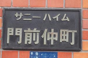 サニーハイム門前仲町の看板