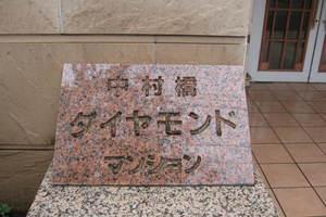 中村橋ダイヤモンドマンションの看板