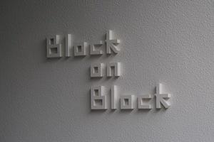 ブロックオンブロックの看板