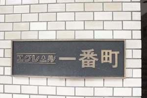 エクレール一番町の看板