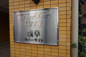 レガリアシティ浅草リバーサイドの看板