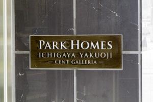 パークホームズ市谷薬王寺セントガレリアの看板