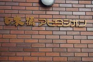 日本橋アビタシオンの看板