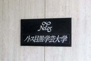 ノトス目黒学芸大学の看板