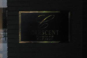クレッセント中野パークフロントの看板