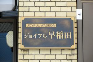ジョイフル早稲田の看板