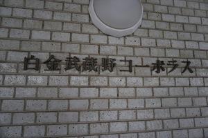 白金武蔵野コーポラスの看板