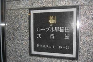 ルーブル早稲田弐番館の看板