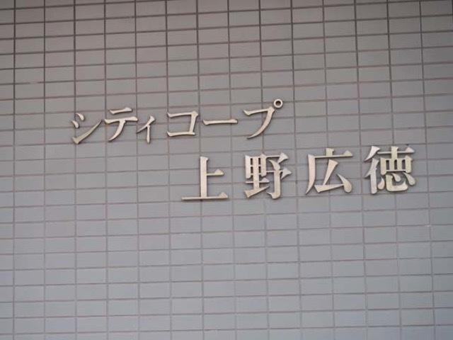 シティコープ上野広徳の看板