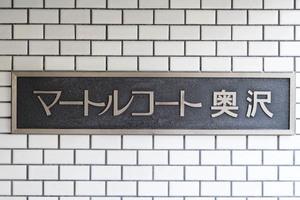 マートルコート奥沢の看板
