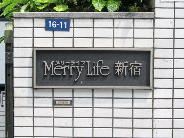 メリーライフ新宿の看板