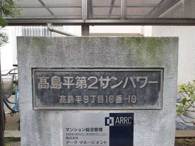 高島平第2サンパワーの看板