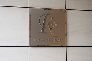 レフィール日本橋浜町の看板