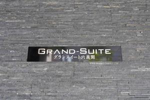 グランスイート六義園の看板