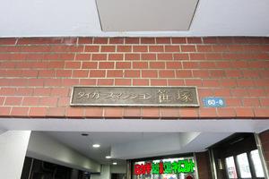 タイガースマンション笹塚の看板