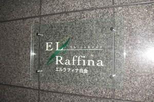 エルラフィナ白金の看板
