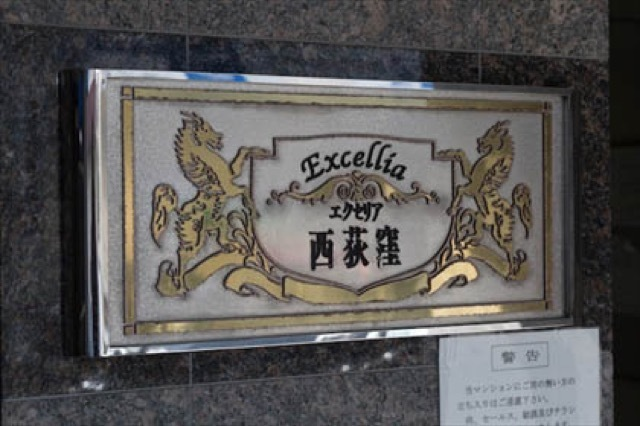 エクセリア西荻窪の看板