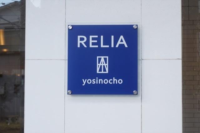 リライア吉野町の看板