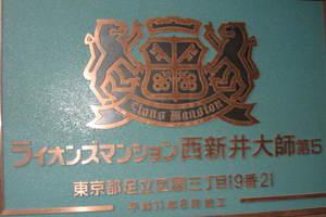 ライオンズマンション西新井大師第5の看板