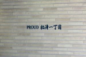 プラウド松濤一丁目の看板