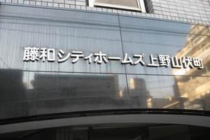 藤和シティホームズ上野山伏町の看板