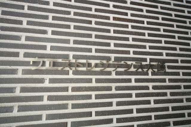 ウエストレジデンス大崎の看板