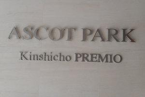 アスコットパーク錦糸町プレミオの看板