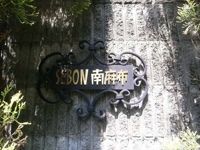 セボン南麻布の看板
