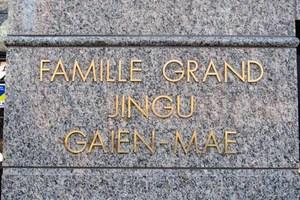 ファミールグラン神宮外苑前の看板