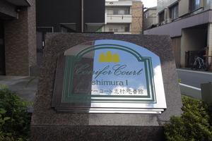 コニファーコート志村壱番館の看板