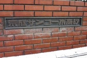 京成サンコーポ高砂の看板