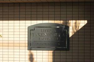 ライフピア竹ノ塚ラフィニールの看板