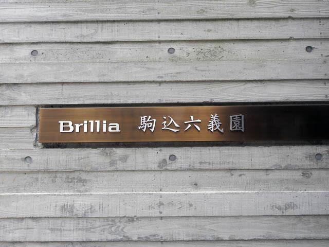 ブリリア駒込六義園の看板