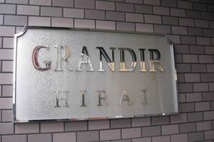 グランデール平井の看板