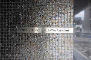 ステージファースト菊川アジールコートの看板