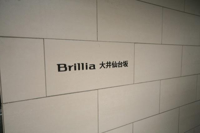 ブリリア大井仙台坂の看板
